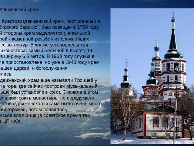 Крестовоздвиженский храм Каменный Крестовоздвиженский храм, построенный в сти...