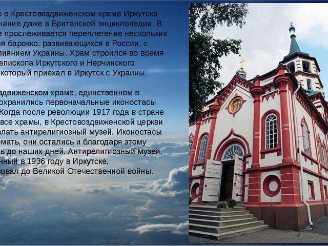 Говорят, что о Крестовоздвиженском храме Иркутска есть упоминание даже в Брит...