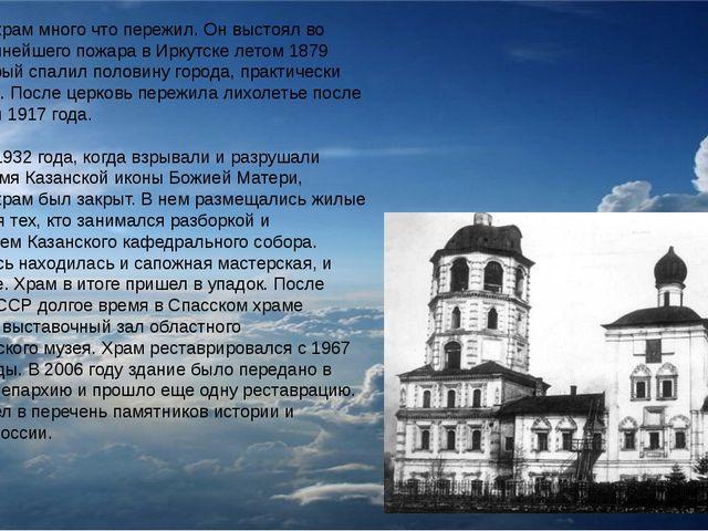 Спасский храм много что пережил. Он выстоял во время крупнейшего пожара в Ирк...
