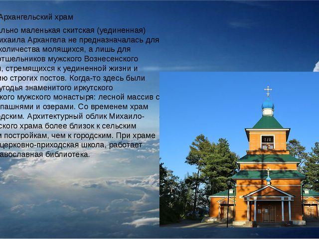 Первоначально маленькая скитская (уединенная) церковь Михаила Архангела не пр...