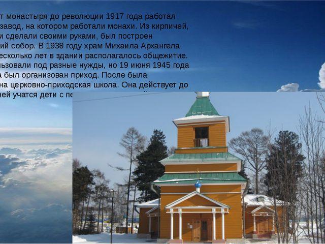 Недалеко от монастыря до революции 1917 года работал кирпичный завод, на кото...