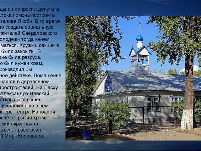 - В 90-е годы он попросил депутата Думы Иркутска помочь построить церковь у з...