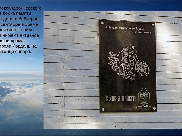 На стене Александро-Невского храма висит доска памяти погибших на дороге байк...