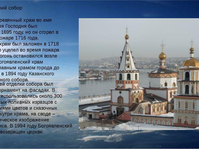 Богоявленский собор Первый деревянный храм во имя Богоявления Господня был по...