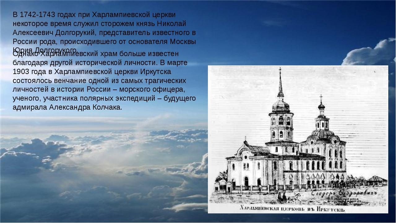 В 1742-1743 годах при Харлампиевской церкви некоторое время служил сторожем к...