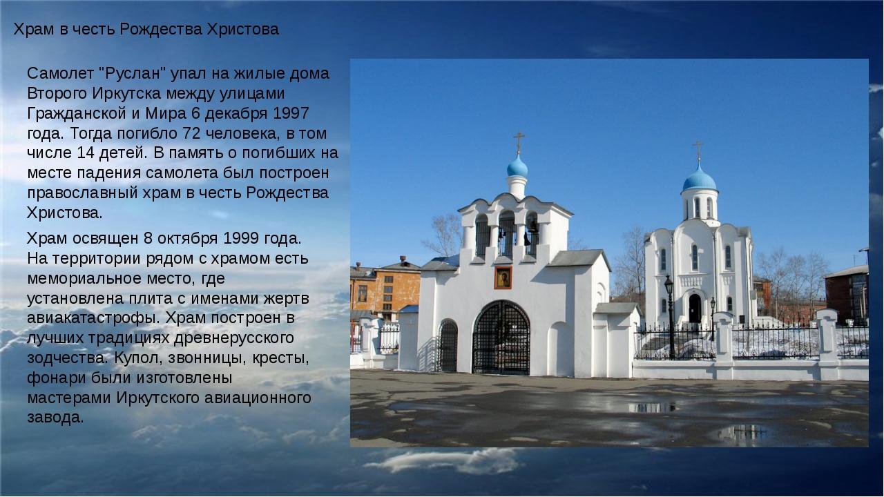 """Храм в честь Рождества Христова Самолет """"Руслан"""" упал на жилые дома Второго И..."""