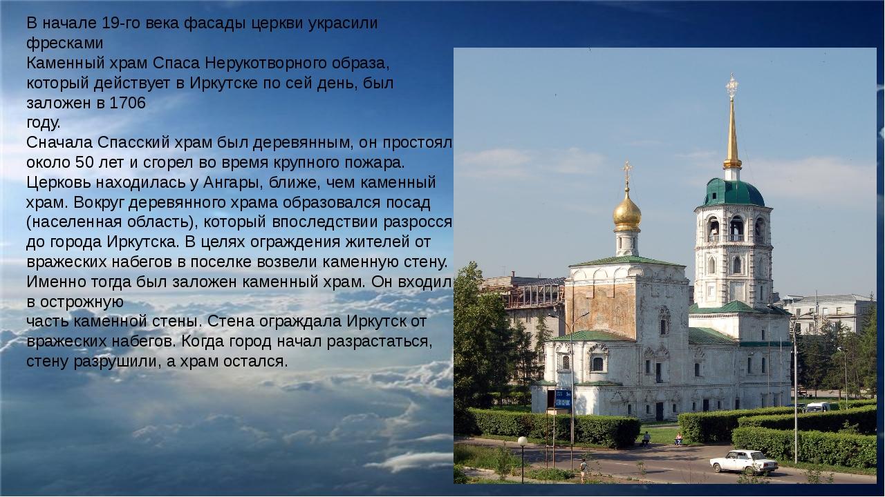 В начале 19-го века фасады церкви украсили фресками Каменный храм Спаса Нерук...