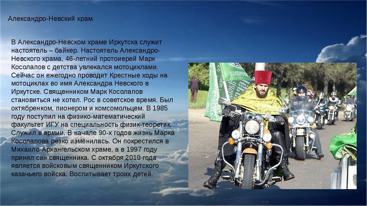 В Александро-Невском храме Иркутска служит настоятель – байкер. Настоятель Ал...
