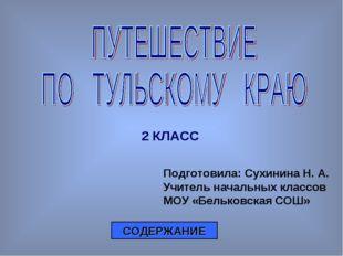 2 КЛАСС Подготовила: Сухинина Н. А. Учитель начальных классов МОУ «Бельковска