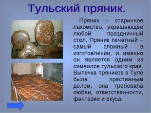Пряник – старинное лакомство, украшающее любой праздничный стол. Пряник печат