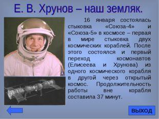 16 января состоялась стыковка «Союза-4» и «Союза-5» в космосе – первая в мир
