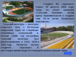 Стадион ФК «Арсенал» открыт 29 августа 1959 года, тогда он носил название «Т