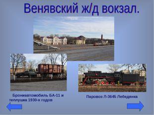 Брониавтомобиль БА-11 и теплушка 1930-х годов Паровоз Л-3645 Лебедянка