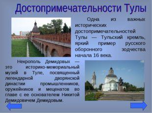 Одна из важных исторических достопримечательностей Тулы — Тульский кремль, яр