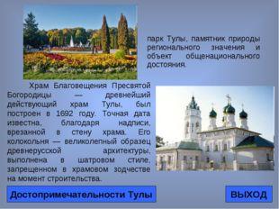 Центра́льный парк культу́ры и о́тдыха им. П. П. Белоу́сова — крупнейший парк
