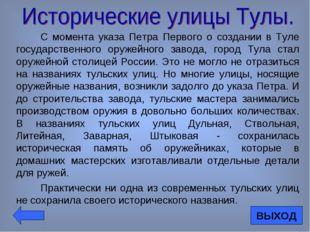 С момента указа Петра Первого о создании в Туле государственного оружейного з