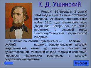 Родился 19 февраля (2 марта) 1824 года в Туле в семье отставного офицера, уч