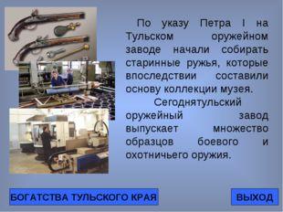 По указу Петра I на Тульском оружейном заводе начали собирать старинные р