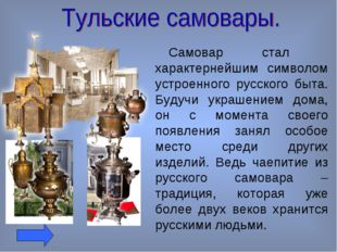 Самовар стал характернейшим символом устроенного русского быта. Будучи украше