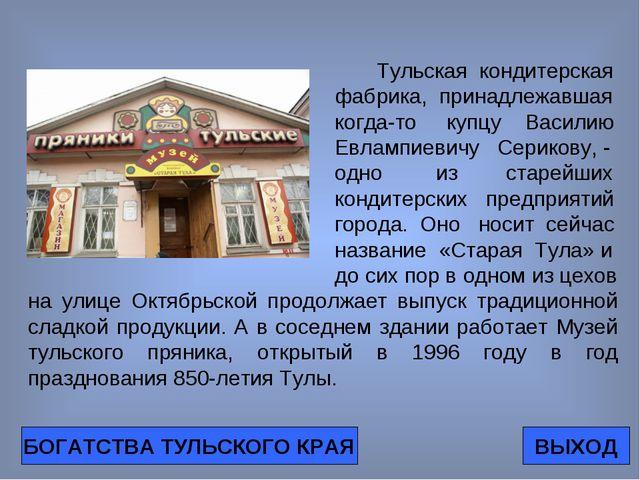 Тульская кондитерская фабрика, принадлежавшая когда-то купцу Василию Евлампи...