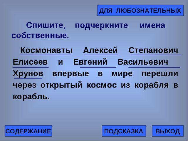 Спишите, подчеркните имена собственные. Космонавты Алексей Степанович Елисеев...