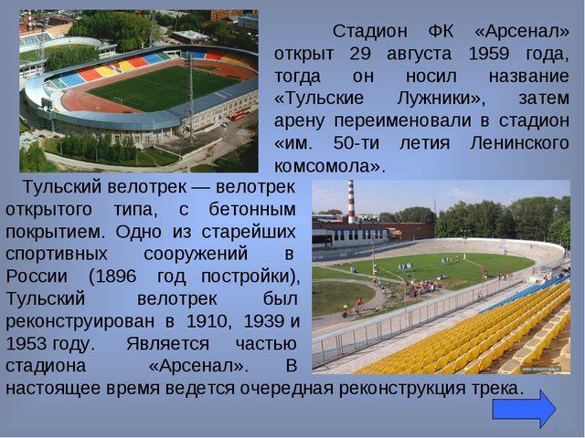 Стадион ФК «Арсенал» открыт 29 августа 1959 года, тогда он носил название «Т...