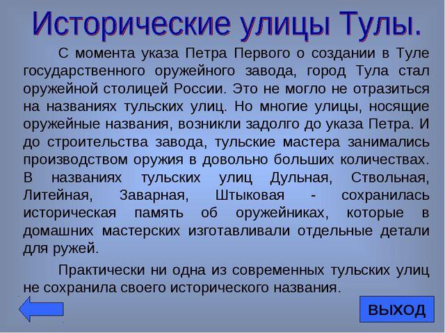 С момента указа Петра Первого о создании в Туле государственного оружейного з...