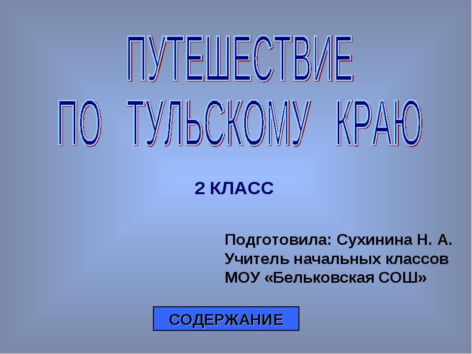 2 КЛАСС Подготовила: Сухинина Н. А. Учитель начальных классов МОУ «Бельковска...