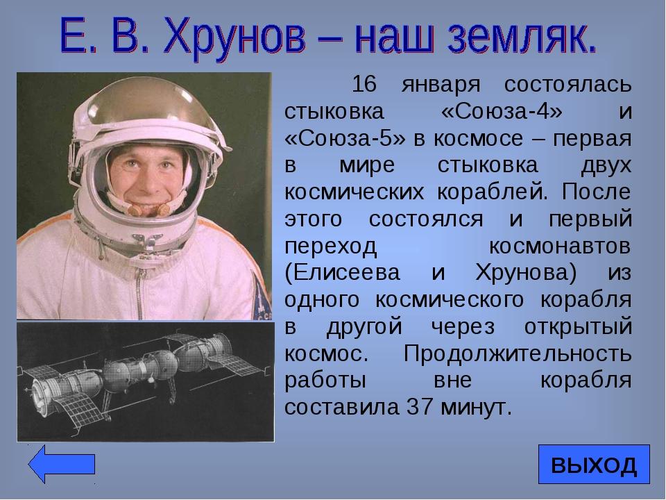 16 января состоялась стыковка «Союза-4» и «Союза-5» в космосе – первая в мир...