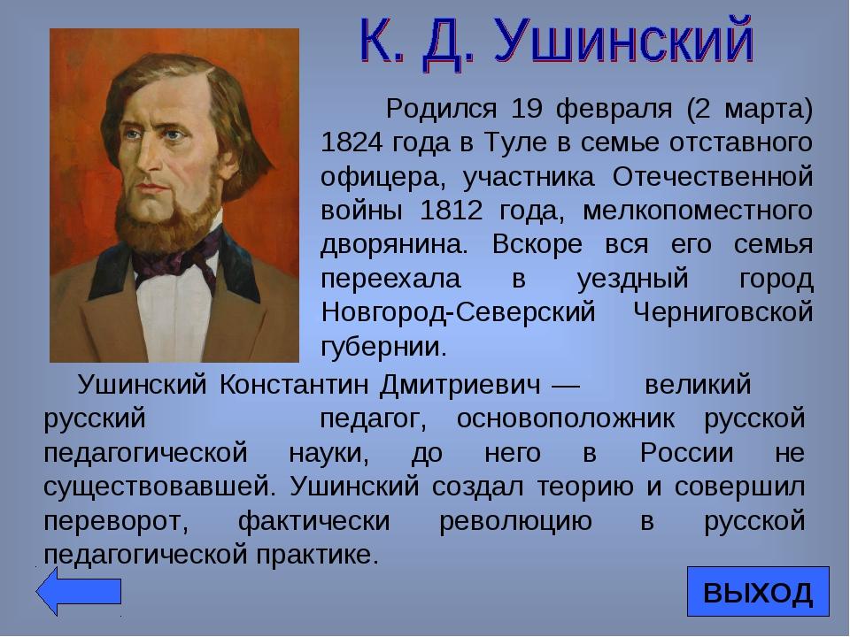 Родился 19 февраля (2 марта) 1824 года в Туле в семье отставного офицера, уч...