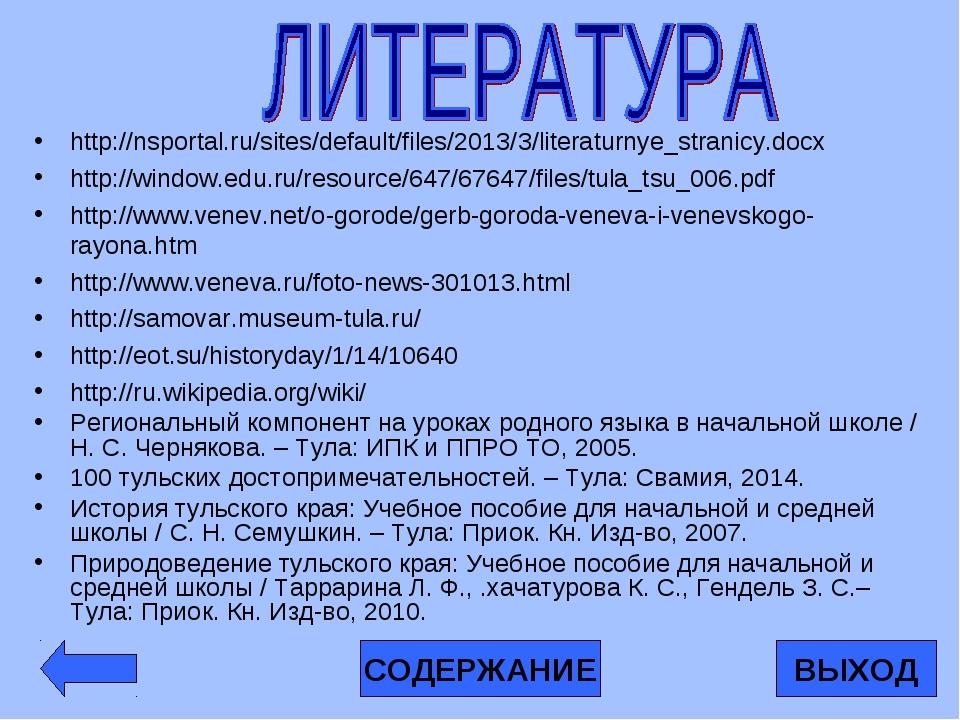 http://nsportal.ru/sites/default/files/2013/3/literaturnye_stranicy.docx http...