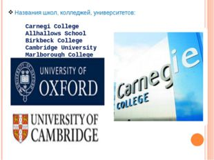 Названия школ, колледжей, университетов: Carnegi College Allhallows School Bi