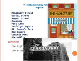 Названия улиц, площадей, парков: Menginsky Street Gorkii Street Regent Street