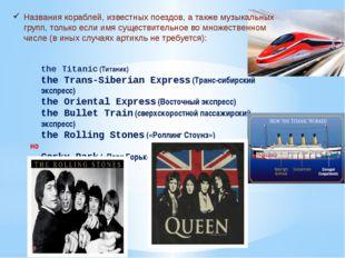Названия кораблей, известных поездов, а также музыкальных групп, только если