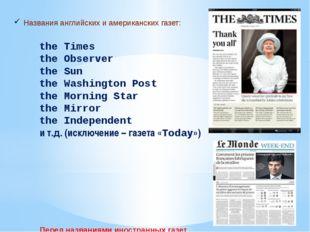 Названия английских и американских газет: the Times the Observer the Sun the