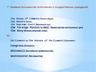 Названия большинства политических и государственных учреждений: the House of