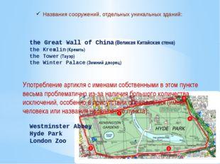 Названия сооружений, отдельных уникальных зданий: the Great Wall of China(Ве