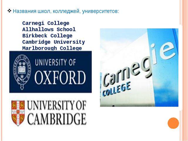 Названия школ, колледжей, университетов: Carnegi College Allhallows School Bi...