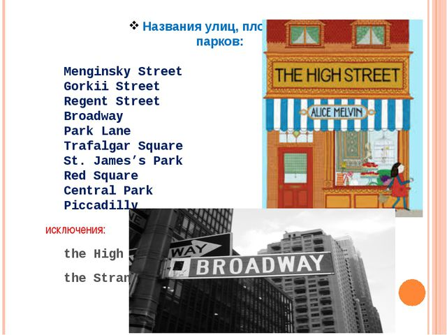 Названия улиц, площадей, парков: Menginsky Street Gorkii Street Regent Street...