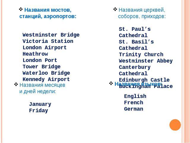 Названия мостов, станций, аэропортов: Westminster Bridge Victoria Station Lon...