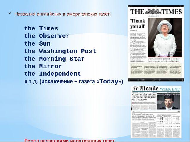 Названия английских и американских газет: the Times the Observer the Sun the...