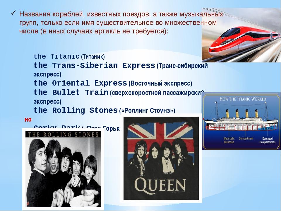 Названия кораблей, известных поездов, а также музыкальных групп, только если...