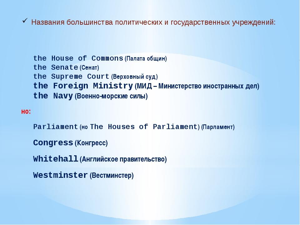 Названия большинства политических и государственных учреждений: the House of...