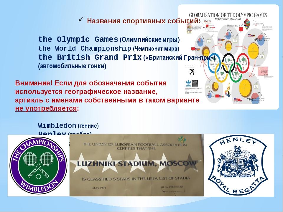 Названия спортивных событий: the Olympic Games(Олимпийские игры) the World C...
