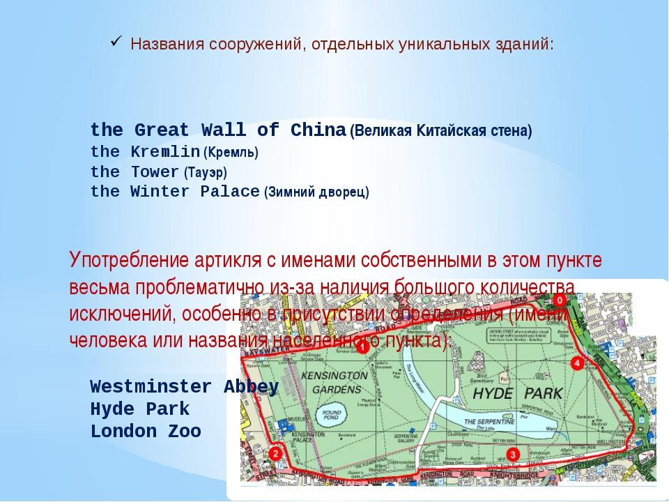 Названия сооружений, отдельных уникальных зданий: the Great Wall of China(Ве...