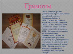 2012г. Почётная грамота департамента образования, науки и молодёжной политики