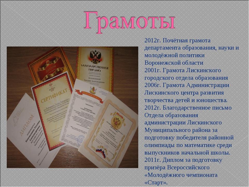 2012г. Почётная грамота департамента образования, науки и молодёжной политики...