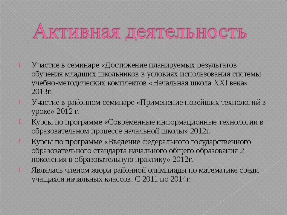 Участие в семинаре «Достижение планируемых результатов обучения младших школь...