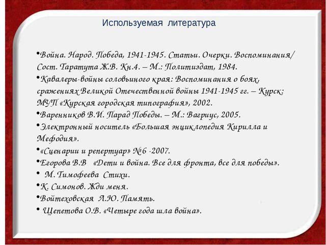 Используемая литература Война. Народ. Победа, 1941-1945. Статьи. Очерки. Вос...