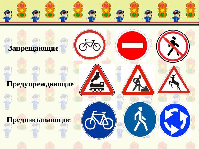 Запрещающие Предупреждающие Предписывающие